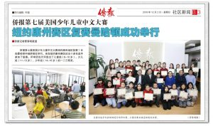 SWAN Middle School Students winning regional Chinese Contest