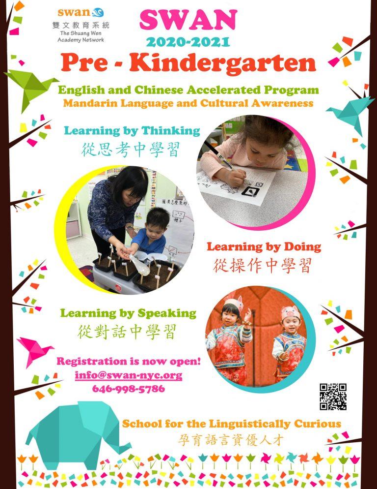 2020 - 2021 Accelerated Pre-Kindergarten Application